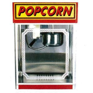 新品:ポップコーンマシーン ポップコーンメーカー APM-4oz(キャラメルコーン対応機種) recyclemart