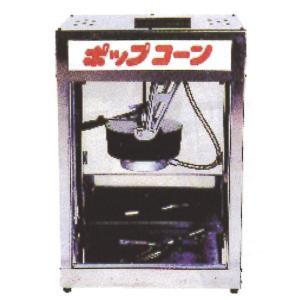 新品:ポップコーンマシーン ポップコーンメーカー POP-4F recyclemart