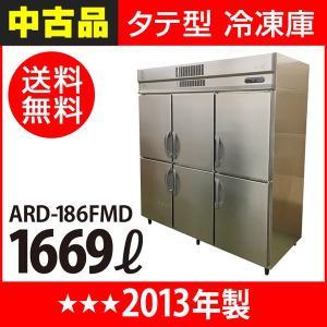 中古:フクシマ 業務用タテ型冷凍庫 ARD-186FMD(改) 幅1790×奥行800×高さ1950(mm) 2013年製|recyclemart