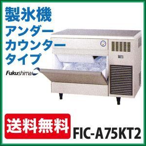 新品:福島工業( フクシマ ) 製氷機 FIC-A75KT アンダーカウンター75kg|recyclemart