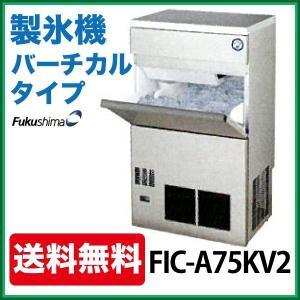 新品:福島工業( フクシマ ) 製氷機 FIC-A75KV バーチカル75kg|recyclemart