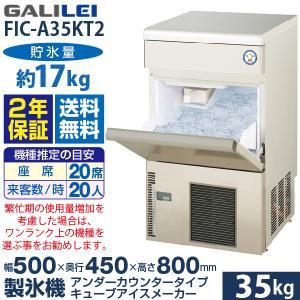 新品:福島工業( フクシマ ) 製氷機 FIC-A35KT アンダーカウンター35kg|recyclemart