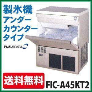 新品:福島工業( フクシマ ) 製氷機 FIC-A45KT アンダーカウンター45kg|recyclemart