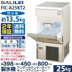 新品:福島工業( フクシマ ) 製氷機 FIC-A25KT アンダーカウンター25kg|recyclemart