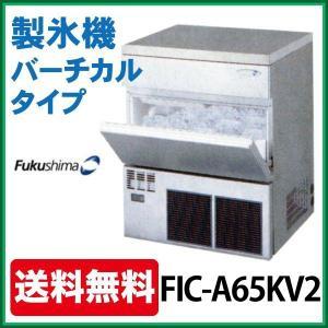 新品:福島工業( フクシマ ) 製氷機 FIC-A65KV バーチカル65kg|recyclemart