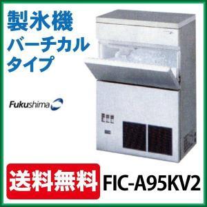 新品:福島工業( フクシマ ) 製氷機 FIC-A95KV バーチカル95kg|recyclemart