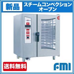 新品:エフエムアイ スチームコンベクションオーブン OES-10.10|recyclemart