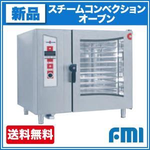 新品:エフエムアイ スチームコンベクションオーブン OES-10.20|recyclemart