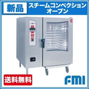 新品:エフエムアイ スチームコンベクションオーブン OES-12.20|recyclemart