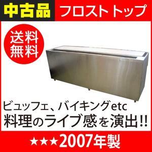 中古:フジックス フロストトップ 幅2400×奥行670×高さ880(mm) 三相200V仕様|recyclemart