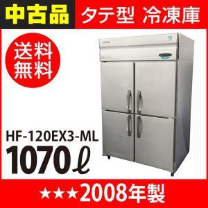 【中古】:ホシザキ タテ型冷凍庫 三相200V HF-120EX3-ML 幅1200×奥行800×高さ1890(mm) 2008年製|recyclemart