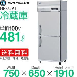 新品:ホシザキ インバーター制御 タテ型冷蔵庫 HR-75ZT  業務用冷蔵庫|recyclemart