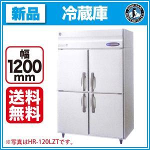 新品:ホシザキ 冷蔵庫 HR-120LZT...