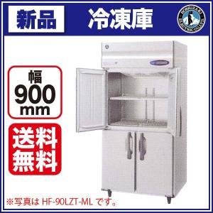 新品:ホシザキ 冷凍庫 HF-90LZT-ML|recyclemart