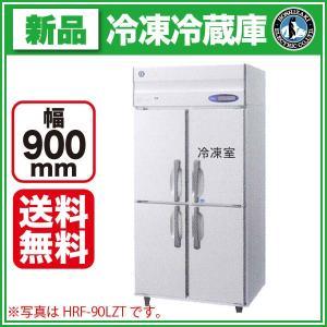 新品:ホシザキ 冷凍冷蔵庫 HRF-90LZT|recyclemart