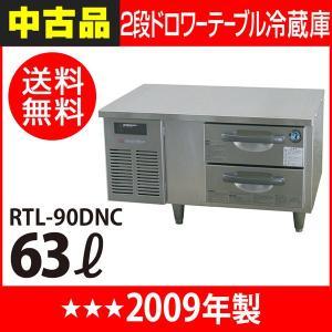 中古:ホシザキ  冷蔵庫 2段ドロワーテーブル RTL-90DNC  幅900×奥行600×高さ570(mm) |recyclemart