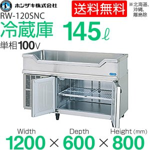 新品:ホシザキ 舟形シンク付テーブル形冷蔵庫(コールドテーブル) 1200×600×800 RW-120SNC|recyclemart