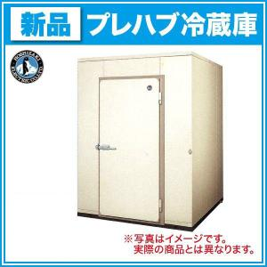 ホシザキ プレハブ冷蔵庫 PR-22CC-1.0S 1坪