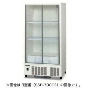 新品:ホシザキ 小形冷蔵ショーケース SSB-70CT2|recyclemart