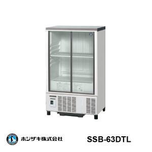 新品:ホシザキ 小形冷蔵ショーケース SSB-63DTL(旧型番:SSB-63CTL2)