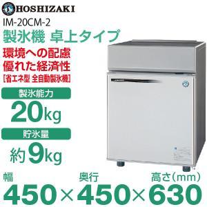 新品:ホシザキ 製氷機 卓上型 20kg IM-20CM|recyclemart