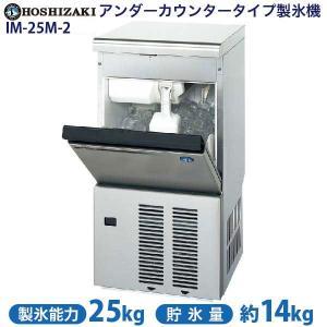 新品:ホシザキ 製氷機 全自動製氷機 IM-25M-1|recyclemart