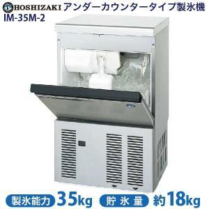 新品:ホシザキ 製氷機 IM-35M-1|recyclemart