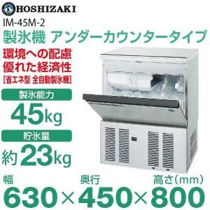 新品:ホシザキ 製氷機 IM-45M-1 アンダーカウンタータイプ 45kg|recyclemart
