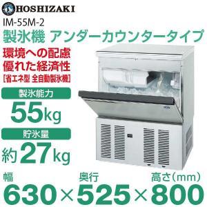 新品:ホシザキ 製氷機 IM-55M-1 アンダーカウンタータイプ 55kg|recyclemart