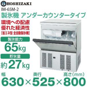 新品:ホシザキ 製氷機 IM-65M-1 アンダーカウンタータイプ 65kg|recyclemart