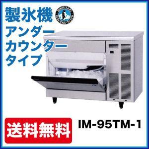 新品:ホシザキ 製氷機 IM-95TM-1 アンダーカウンタ...