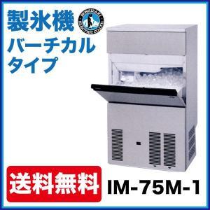 新品:ホシザキ 製氷機 バーチカル  IM-75M-1|recyclemart