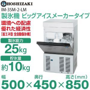 新品:ホシザキ 異形製氷機 ビックアイスメーカー LM-250M-1|recyclemart