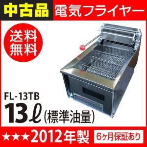 中古:ホシザキ 電気フライヤー FL-13TB 幅350×奥...
