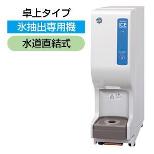 新品:ホシザキ シャトルアイスディスペンサー 13kgタイプ DSM-13D|recyclemart