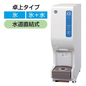 新品:ホシザキ シャトルアイスディスペンサー 13kgタイプDSM-13D2|recyclemart