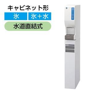 新品:ホシザキ シャトルアイスディスペンサー 13kgタイプ DSM-13D2-C|recyclemart