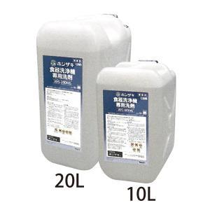 新品:ホシザキ 食器洗浄機専用洗剤 10L×2 JWS-10...