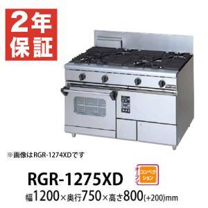 新品:マルゼン ガスレンジ NEWパワークックシリーズ幅1200mm 5口コンロ+1オーブン RGR-1275XC|recyclemart