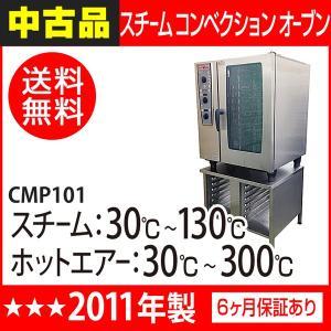 【中古】:ラショナル スチームコンベクションオーブン 専用架台付 CMP101 幅850×奥行770×高さ1042(1800)(mm) 2011年製|recyclemart