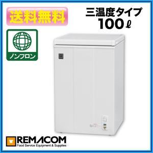 冷凍庫:レマコム 小型冷凍ストッカー RRS-100NF