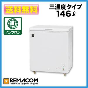 冷凍庫:レマコム 小型冷凍ストッカー RRS-146NF