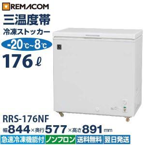 冷凍庫:レマコム 冷凍ストッカー RRS-176NF