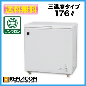【予約受付中】冷凍庫:レマコム 冷凍ストッカー RRS-176NF