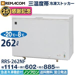 冷凍庫:レマコム 冷凍ストッカー RRS-262NF