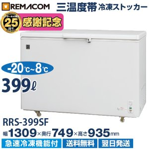 冷凍庫:レマコム 冷凍ストッカー RRS-399SF