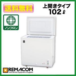 冷凍庫:レマコム 小型冷凍ストッカー RRS-102CNF