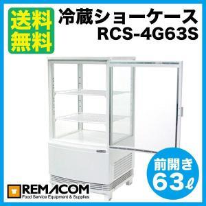 レマコム 4面ガラス冷蔵ショーケース RCS-4G63S