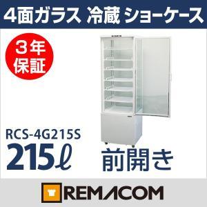 新品:レマコム 4面ガラス冷蔵ショーケース RCS-4G215S recyclemart