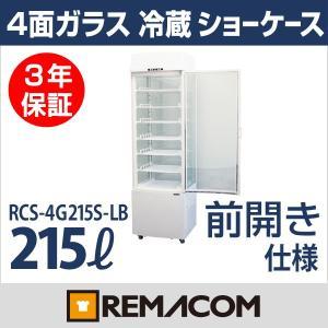 新品:レマコム 4面ガラス 冷蔵ショーケース RCS-4G215S-LB recyclemart